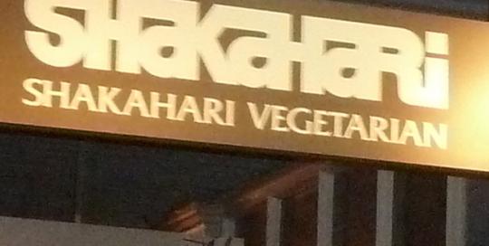 pos_user_shakahari